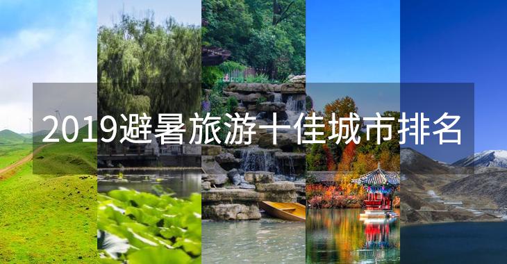 2019避暑旅遊十佳城市排名:长春不超25℃,贵州3城市上榜
