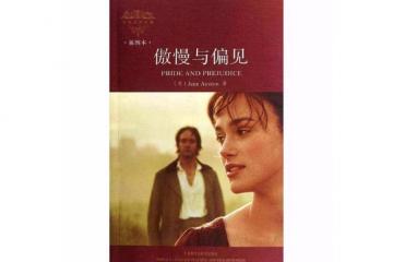 世界十大爱情小说 影响世界文学的著作