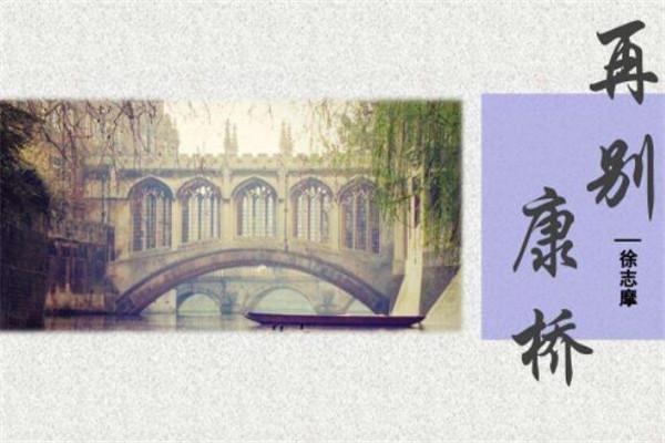 世界最美的十大诗歌 《再别康桥》一定要读,第二首你一定知道
