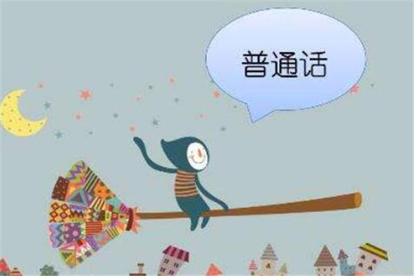 联合国公布世界最难学的十大语言 汉语的难度毋容置疑