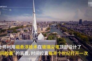 """中国建筑师夺冠 圣母院建筑竞赛""""巴黎心跳""""当选"""