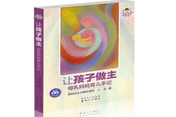 家长必读的10本书 《让孩子做主》上榜,强烈推荐家长看