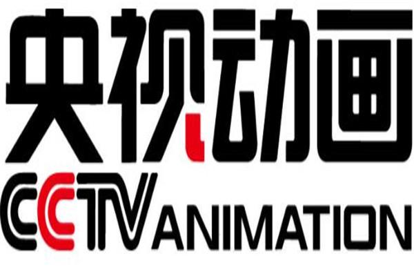 中国动漫公司三巨头 奥飞动漫/ 上海美影/央视动画