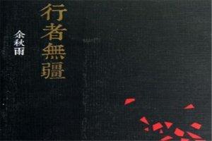 2019年暢銷書排行榜 桃花扇上榜,第九是简单版的在线中文字幕亚洲日韩文明史
