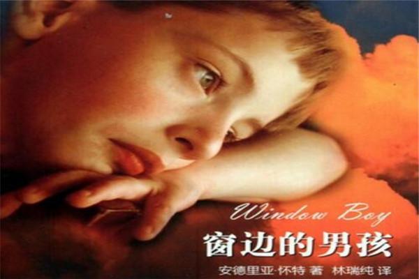 小学生励志书籍排行榜 《窗边的男孩》一定记得给孩子看