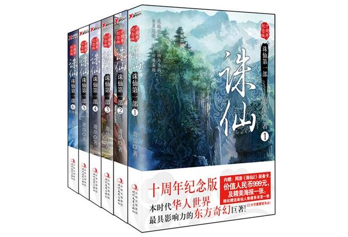50部巅峰玄幻小说 神墓位列榜首,斗罗大陆仅列13名