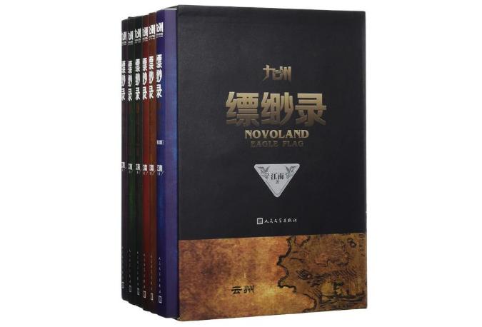跟诛仙情节类似的小说 武动乾坤上榜,九州缥缈录排第一