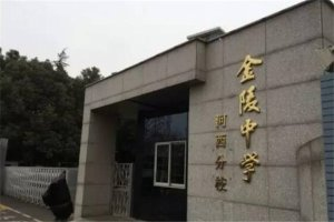 南京四大贵族学校 玄武外国语学校上榜,树人国际学校全国闻名