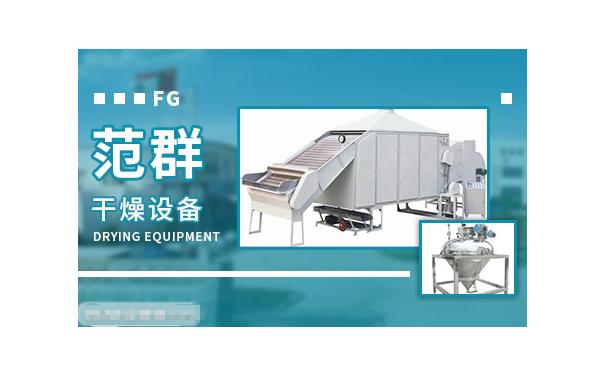 中国干燥行业十大品牌 干燥机产品哪个牌子好