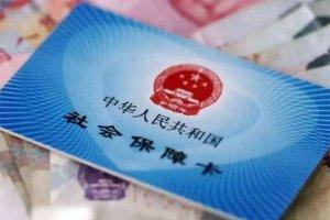 31省公布社保缴费基数 6省上涨,云南、江苏和宁夏下降最多