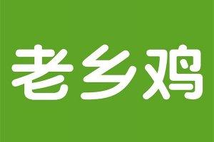 中国快餐排行榜70强 永和大王上榜,老乡鸡成最大中式快餐
