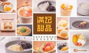 中国十大甜品品牌排行榜 听说第七名70%的人都吃过