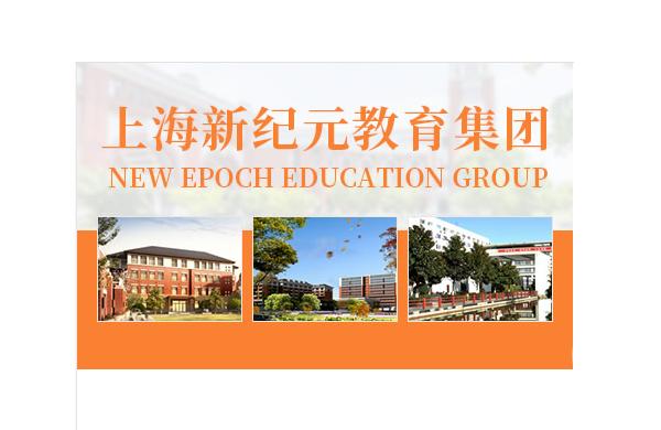 上海十大教育機構 上海最好的教育集團榜單