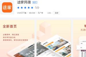 国内订民宿哪个app好?中国十大民宿短租app排名