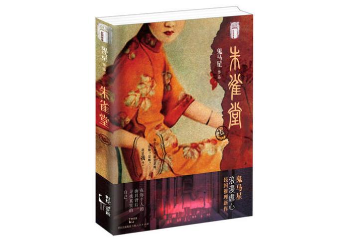 超虐心催泪的民国小说 张爱玲代表作倾城之恋上榜