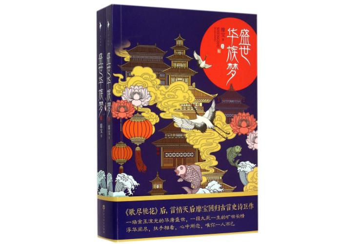 十大虐心古言小说 东宫位列榜首,盛世华族梦值得一看