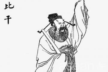 中国古代十大忠臣排行榜:比干排名第一,周公旦上榜