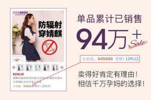 防辐射孕妇装哪个牌子好 防辐射孕妇装10大品牌排行榜