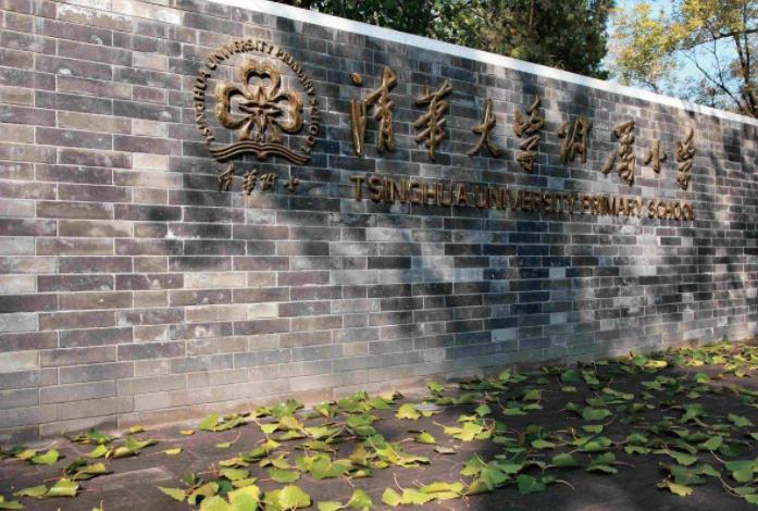 中國最具影響力中小學排名 發達城市占比最高,北京市14所小學上榜