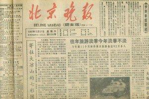 北京十大名刊:京华时报上榜,第一刊名由毛主席所写