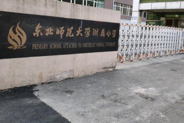 中国最具影响力中小学排名 发达城市占比最高,北京市14所小学上榜