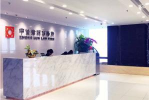 2020年1月香港IPO中国律师排行榜 中伦律师事务所高居榜首