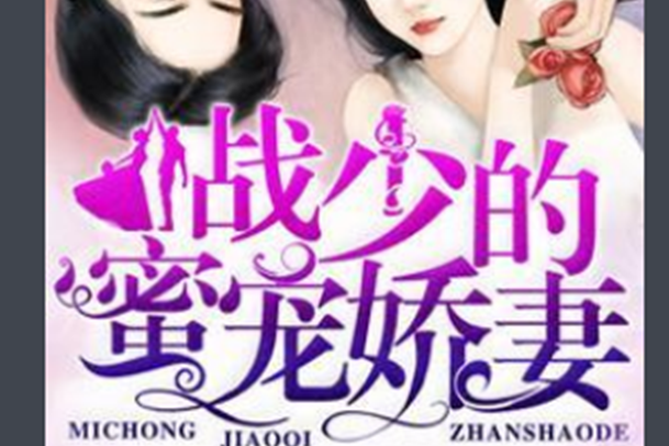 虐心小说总裁现言:必看的十大经典虐心小说
