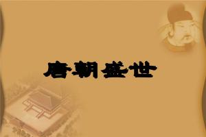 中國最強盛的朝代排名 唐朝最強大秦朝緊跟其后