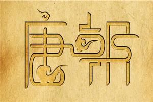 人妻中文字幕无码系列各个朝代实力排行前十名 唐朝登顶明朝紧跟其后