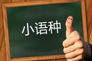 2020女生最吃香的亚洲久久无码中文字幕專業排行榜 你所学的專業上榜了吗?