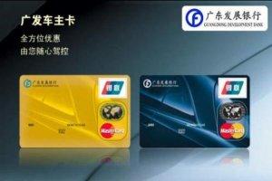 广发银行信用卡排行榜 广发信用卡办哪种实用