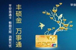 平安银行信用卡排行榜 最值得办的平安信用卡是哪种