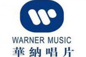 世界三大唱片公司 擁有世界最大的音樂庫的竟是它