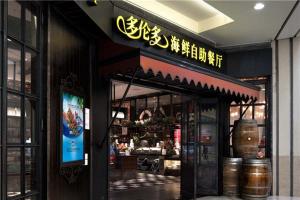 上海10家必吃自助餐 想去上海吃自助餐就不能错过这几家