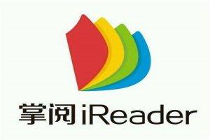 2020年十大閱讀APP排行榜 古今中外文學 國外名著閱讀軟件