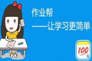 韩国三级片大全在线观看app排行榜前十名 :作业帮用户最多,第六为腾讯旗下