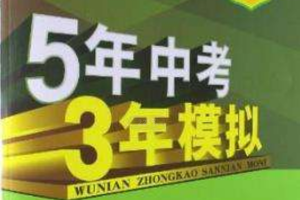 十大初中试卷排行榜:53销量最多,新东方旗下品牌上榜