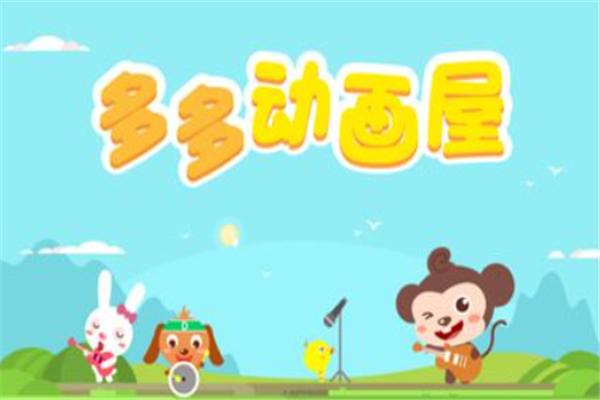 专门给小孩看动画的app排行榜:适合0-12岁孩子的启蒙早教