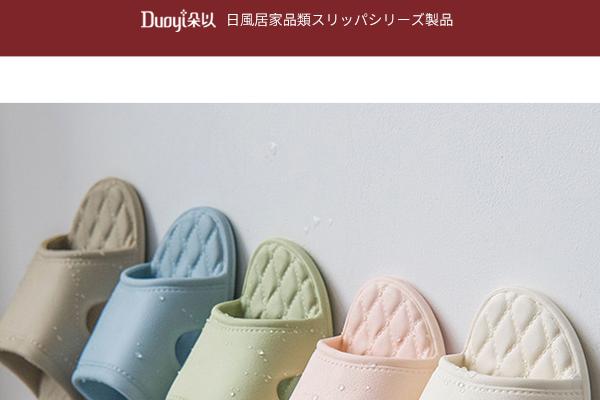 浴室拖鞋十大品牌排行榜 :南极人第二,京东京造最舒适