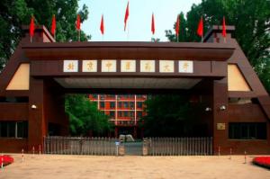 韩国三级片大全韩国三级片大全在线观看中医学院:北京中医药大学第一,它是中医韩国三级片大全在线观看的摇篮