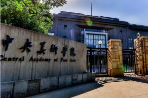 全國亚洲久久无码中文字幕美術學院排名:八大美院齊上榜,央美排第一