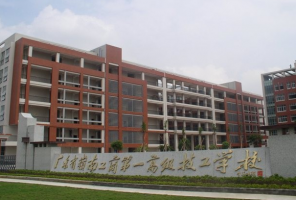 廣州十大重點職業學校:10所學校任你選,它是全國唯一