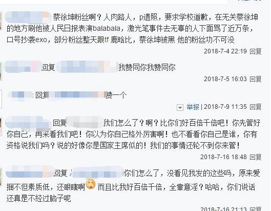 全国没素质前十粉丝 吴亦凡粉丝登上首榜第一名!理智追星