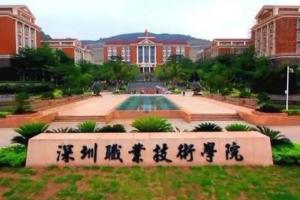 中國十大職業技能培訓學校 :浙江省高等職業學校上榜最多
