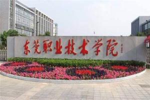 東莞十大職業學校排名:第一是東莞第一所公立的高等職校