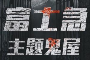 世界十大鬼屋游樂園 富士急破紀錄,第九在中國最受歡迎