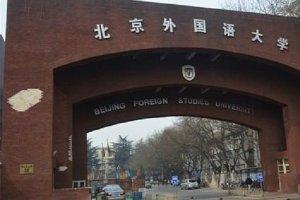 中國亚洲久久无码中文字幕外國語大學:北二外第四,第五有小聯合國之称