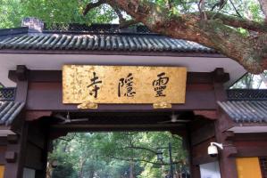 亚洲久久无码中文字幕求姻緣最靈驗的寺廟:靈隱寺上榜,它因《西廂記》盛名