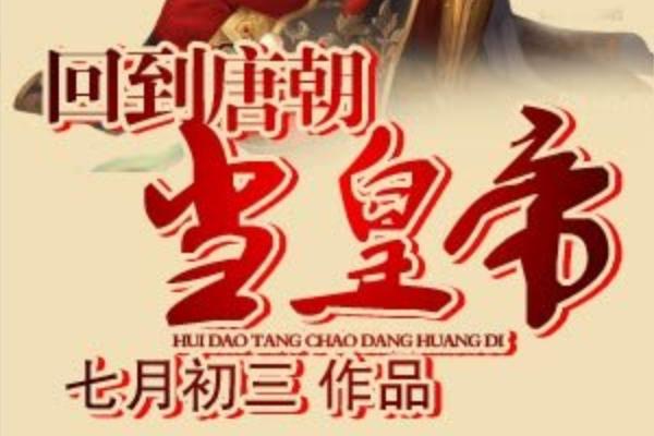 十大唐朝小说排行榜 唐砖已翻拍成电视剧,第五有武侠元素