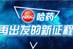 中國十大老字號醫藥品牌 同仁堂和九芝堂均上榜,第一是它